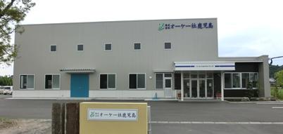 オーケー社鹿児島・姶良工場