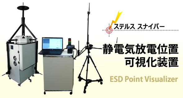 ステルススナイパー・静電気放電位置可視化装置